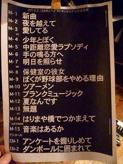 広島セットリスト